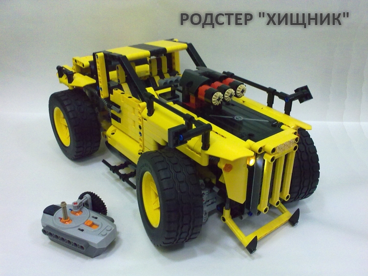 LEGO MOC - Technic-contest 'Car' - Родстер 'Хищник': Модель управляется с ИК-пульта, для рулёжки использован сервомотор, основной мотор - XL из PowerFunctions.